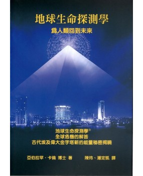 Back To a Future for Mankind: BioGeometry (Chinese Version)